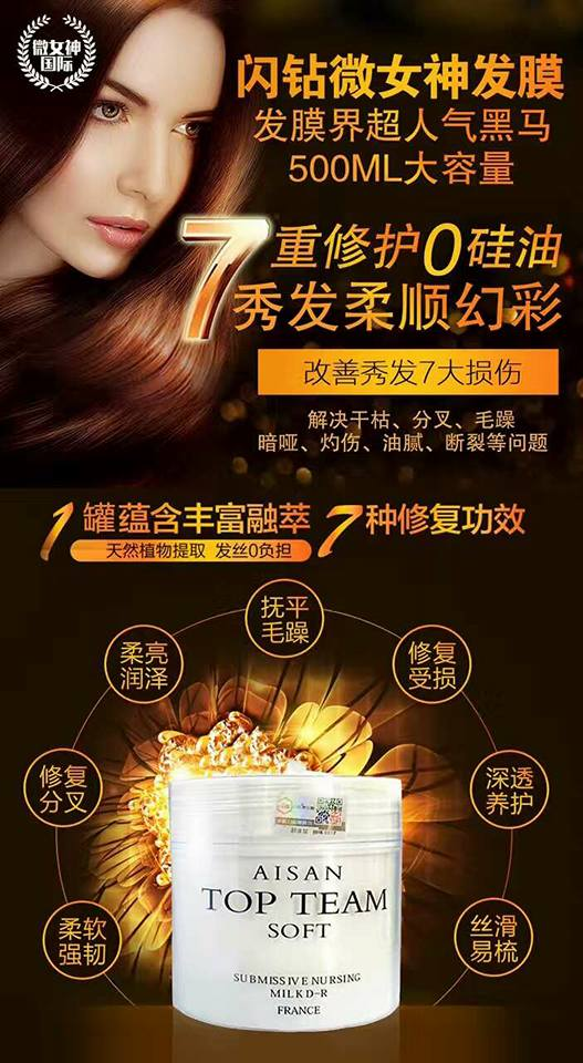 Aisan Top Team Soft Hair Mask